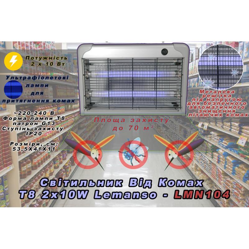 Светильник от насекомых T8 2x10W Lemanso LMN104 Lemanso - 4