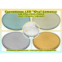 "Світильник SMART LED Lemanso 24W 2700-6500K 1920LM ""Юта"" IP20 170-265V / LM34007 + пульт, зоряне небо (395 * 60мм) Lemanso - 2"