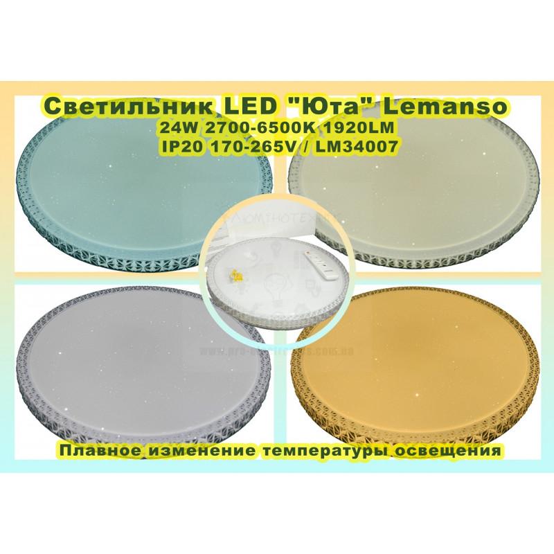 "Светильник SMART LED Lemanso 24W 2700-6500K 1920LM ""Юта"" IP20 170-265V / LM34007 + пульт, звездное небо (395 * 60мм) Lemanso - 2"